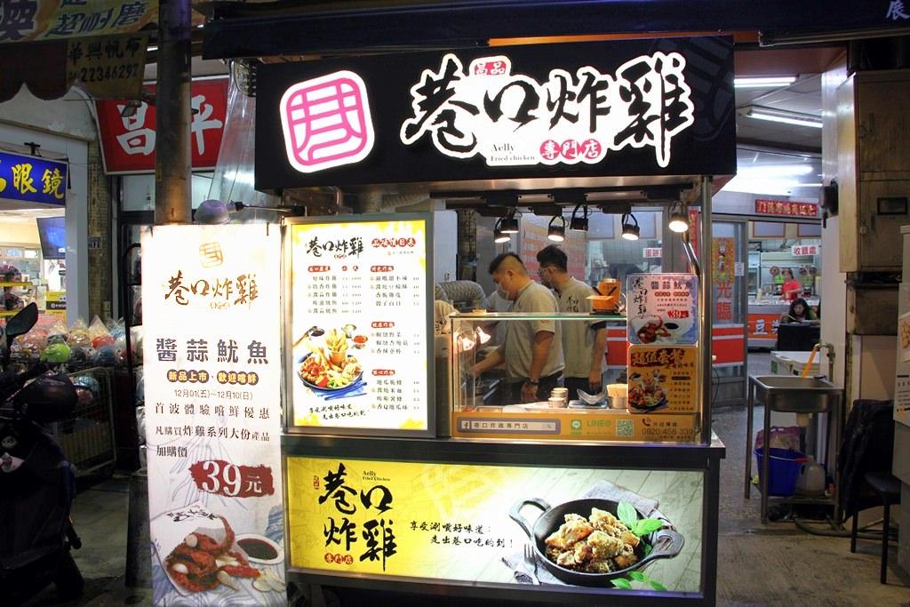 巷口炸雞專門店,塔香炸雞超對味,魷魚獨特醬汁涮給你吃!