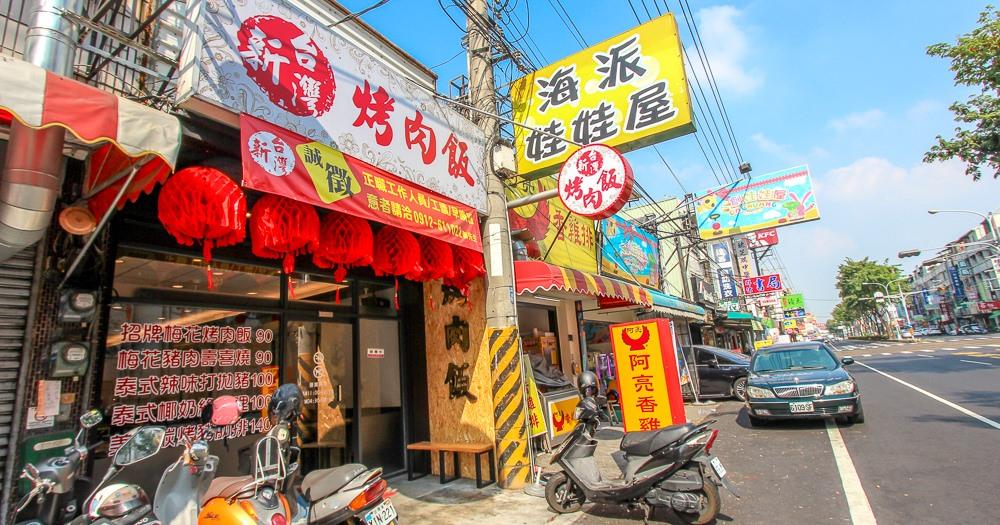 台中烏日,新台灣烤肉飯,內用主餐享湯品、飲料無限暢飲。