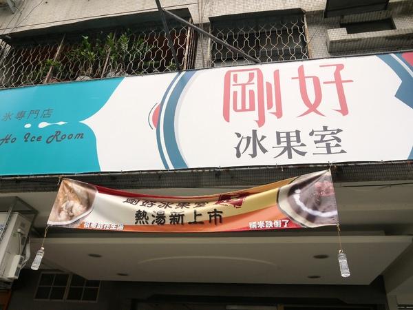 [台中北屯區]剛好冰果室,冰品搭配,恰如其名的剛好!剛好旁邊就是文昌國小,剛好賞個花…