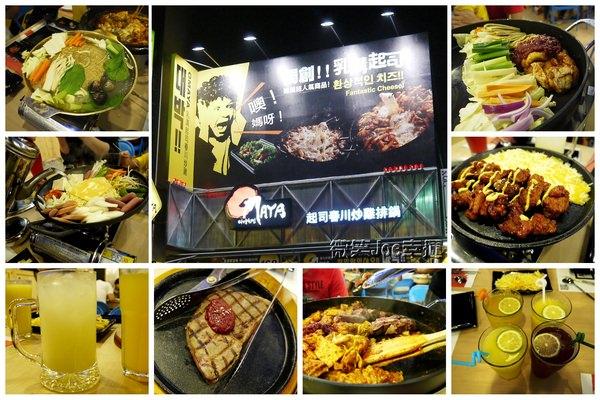 [台中西屯]OMAYA春川炒雞,跟著人潮吃韓食。