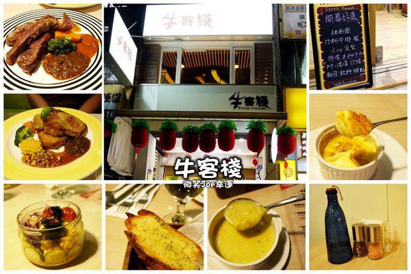 [台中北區]牛客棧,優質排餐料理也有平價選擇,大蒜醬汁很特別。