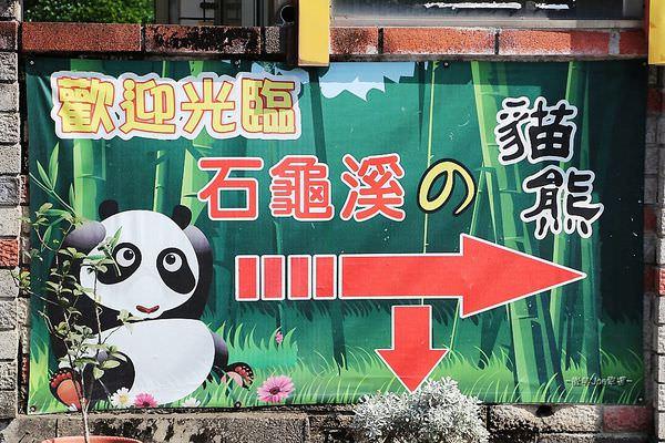 石龜溪,熊貓彩繪村,大大小小的熊貓都在這兒迎接大家光臨。